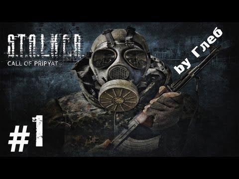 S.T.A.L.K.E.R. Путь во Мгле #1 - Первые копейки