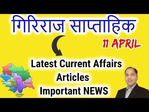 HIMACHAL GIRIRAAJ WEEKLY NEWSPAPER ! 11 APRIL ! गिरिराज साप्ताहिक !
