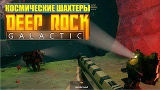 Скачать Deep Rock Galactic Обзор Командная игра Пещеры кристалы насекомые
