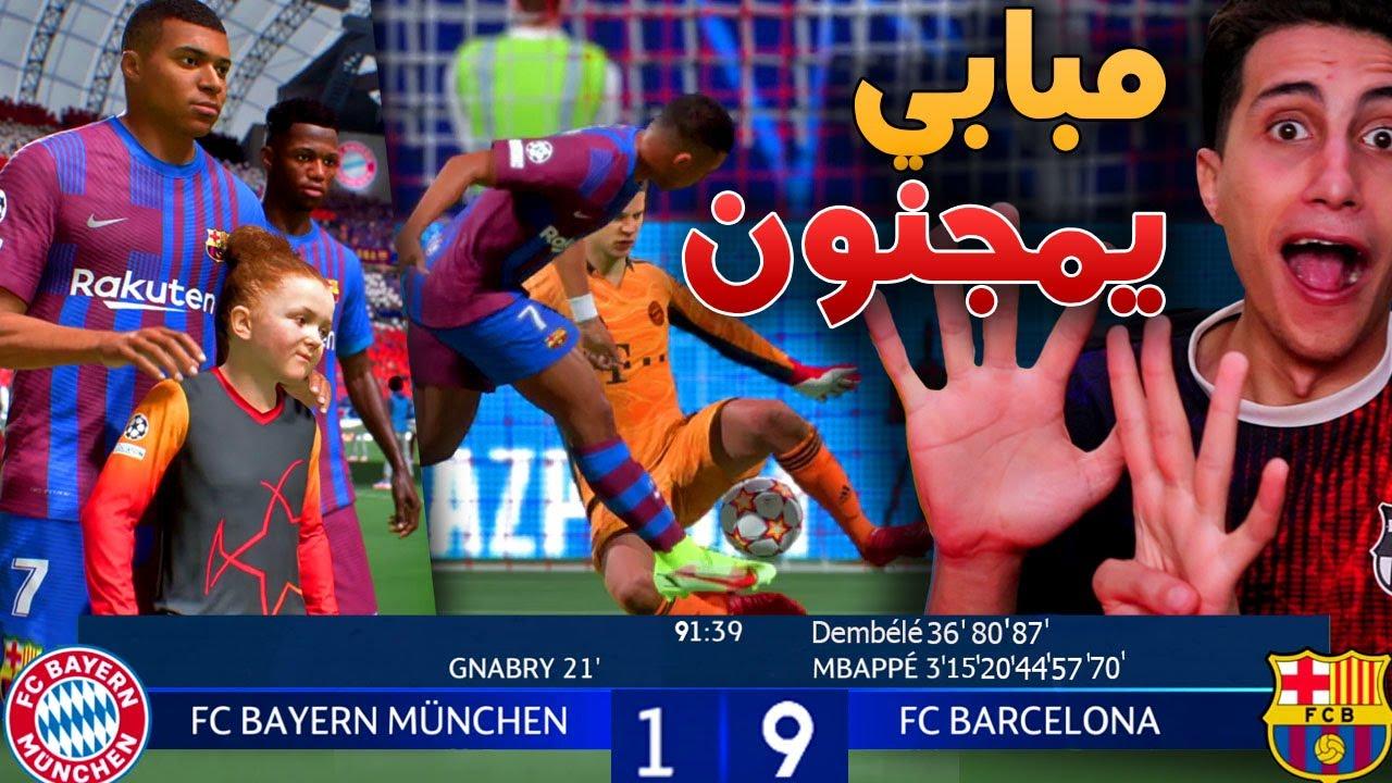 Download إنقاذ برشلونة #5 _ مبابي ينفجر في البايرن وبداية الإنتقام التاريخي !!! كارير مود FIFA 22
