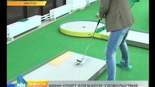 Лаборатория спорта: мини-гольф