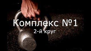 Упражнения с гирями для начинающих. Тренировочный комплекс 1(Первый тренировочный комплекс с гирями для начинающих. В нем упражнения с одной гирей 16 кг. Эта тренировка..., 2014-12-23T14:38:01.000Z)