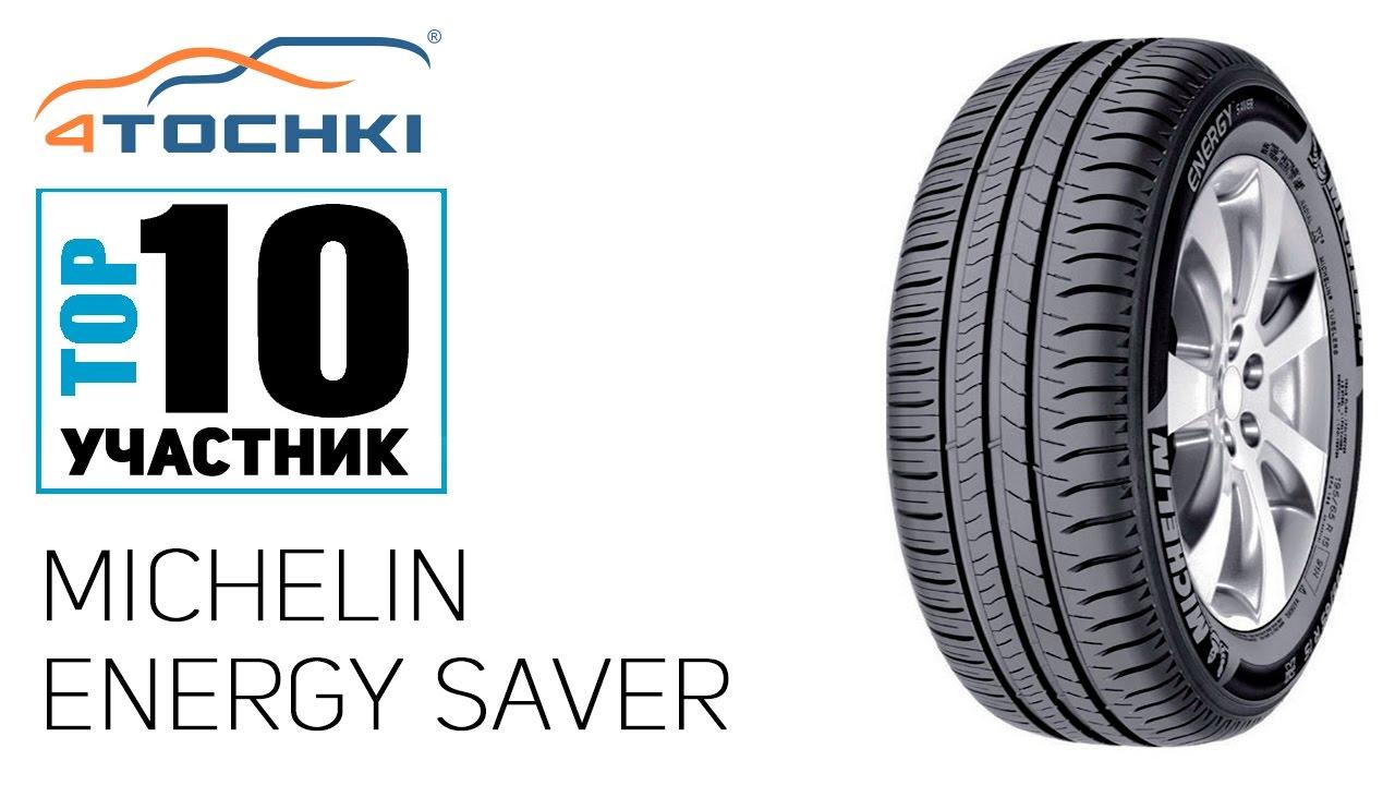 Летняя шина Michelin Energy Saver на 4 точки. Шины и диски 4точки .