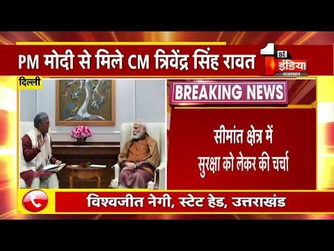 PM Narendra Modi से मिले Uttarakhand के  CM Trivendra Singh Rawat