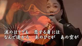米倉ますみ - 佐渡情話