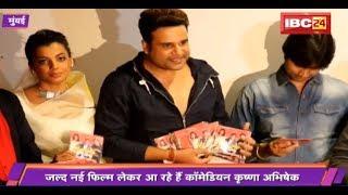 Krushna Abhishek's New Movie 'Sharma Ji Ki Lag Gayi' Music Launch | Cinemagiri