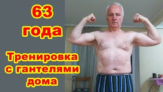 Программа тренировок с гантелями дома. Сергей, 63 года, Запорожье