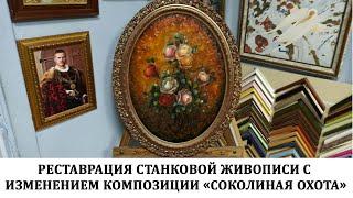 Реставрация картины натюрморта 19 век франция и овальной антикварной рамы