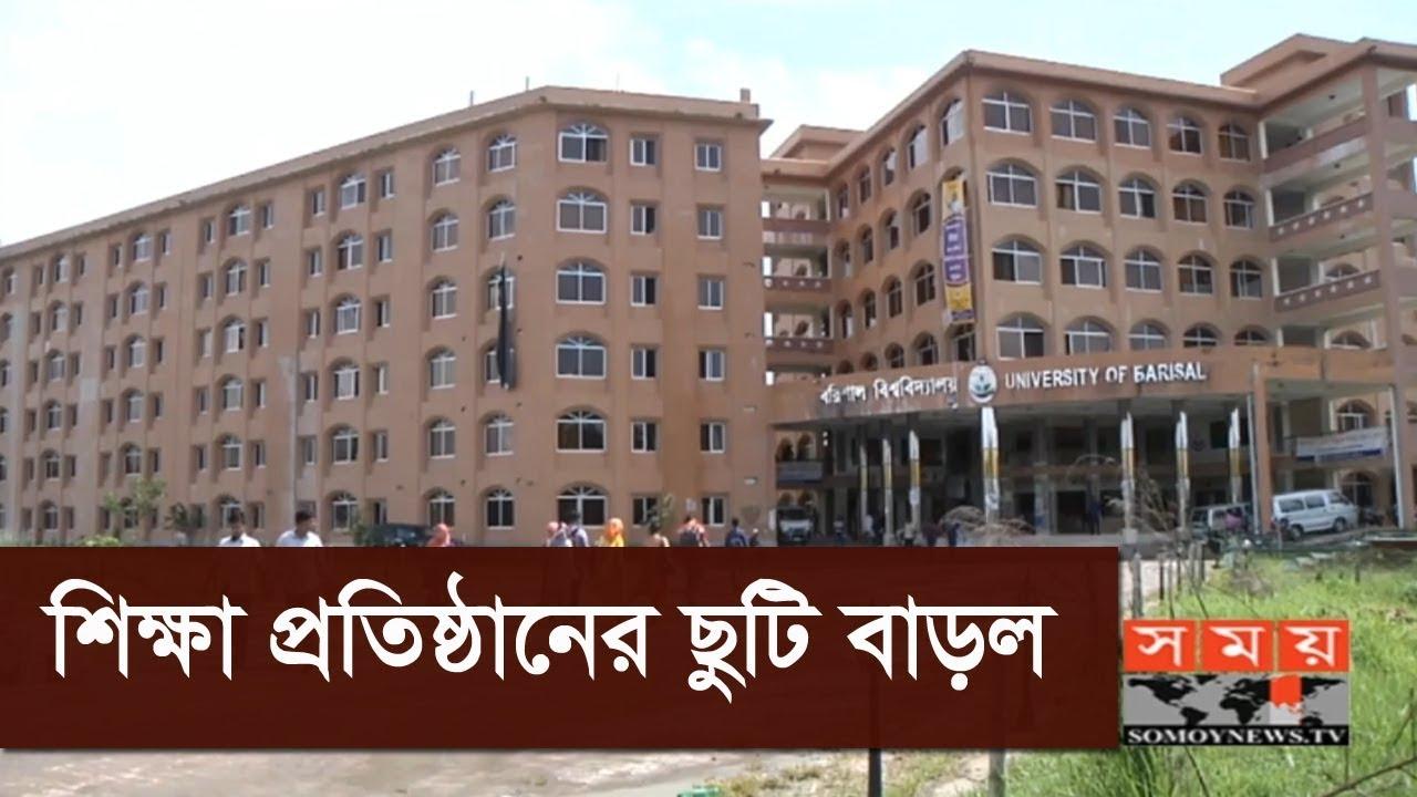 শিক্ষা প্রতিষ্ঠানের ছুটি বাড়ল | All Education institutions closed | Somoy TV | #StayHome #WithMe