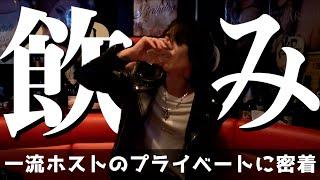 くどしんと一緒に歌舞伎町で飲みに行こう
