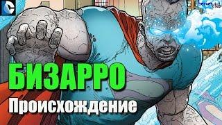 Бизарро [ПРОИСХОЖДЕНИЕ ]. Бизарро История Персонажа. Bizarro ORIGIN DC.