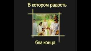 Христианское караоке - Гори огонь, всегда гори