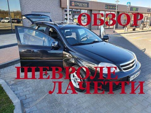 Краткий видеообзор автомобиля Шевроле Лачетти универсал