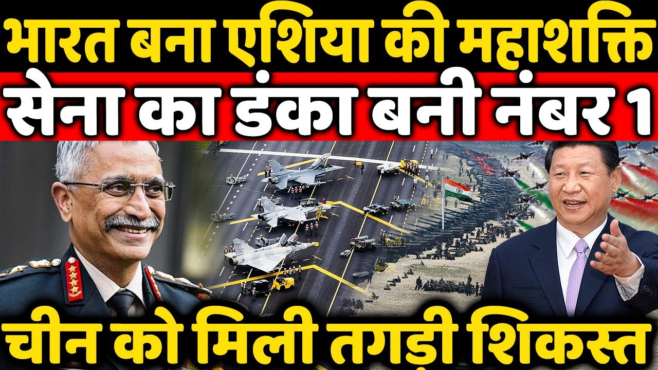 Indian Army Become Number One In Asia Beat China And Playing Big Role In Peace ?