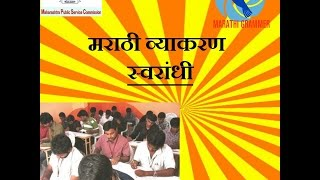 GRAMMAR IN MARATHI or Marathi Grammar -SWARANDHI