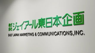 三井E&Sシステム技研:導入企業様インタビュー 株式会社ジェイアール東日本企画様