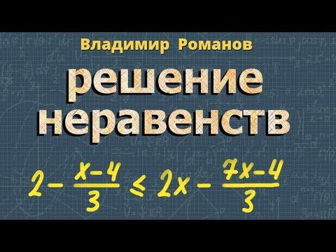 решение НЕРАВЕНСТВ алгебра класс видеоурок  решение НЕРАВЕНСТВ алгебра 8 класс видеоурок