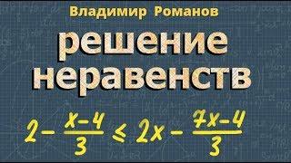 РЕШЕНИЕ НЕРАВЕНСТВ алгебра 8 класс видеоурок