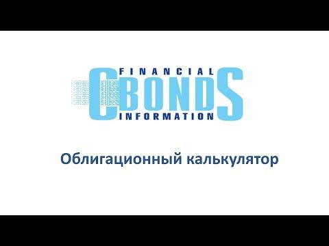 Cbonds. Облигационный калькулятор