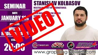 STANISLAV KOLBASOV/GRAPPLING SEMINAR/SUBMISSION TECHNIQUES
