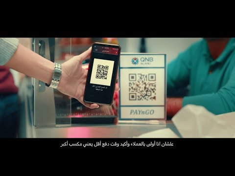 QNB ALAHLI - PAYnGO | QR Acceptance | Merchants