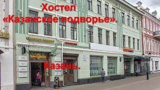 Хостел «Казанское подворье». Казань. 04.06.2016(, 2017-01-15T12:44:36.000Z)