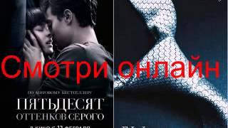 ПЯТЬДЕСЯТ ОТТЕНКОВ СЕРОГО онлайн смотри