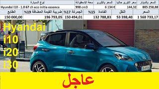 أسعار سيارات هيونداي الجديدة وكم ستكلف عند الوكلاء بالجزائر  بعد قرار استيرادها من بلد الصنع الاصلي