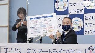 徳島県飯泉知事臨時記者会見 2021年1月25日