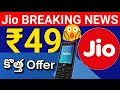 Jio Phone Latest Offer in Telugu ₹49 plan | Jio Republic Day Offer in Telugu