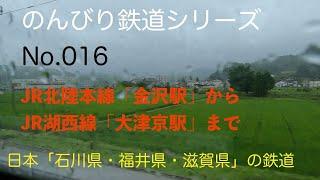 【4K30:GoProHERO8Black】のんびり鉄道シリーズ JR北陸本線 湖西線「金沢駅から大津京駅まで」No.202107013