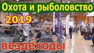 """Выставка """"Охота и Рыболовство на Руси 2019"""". Вводный обзор."""