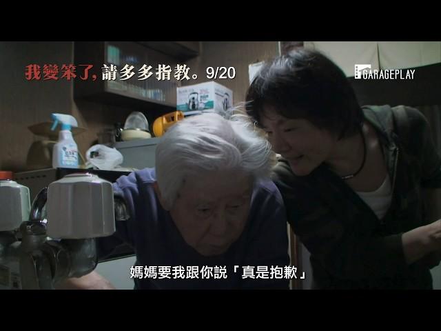 【我變笨了,請多多指教。】電影預告 失智症的母親、年邁的父親 邊哭邊紀錄這1200個日子…9/20 不離不棄