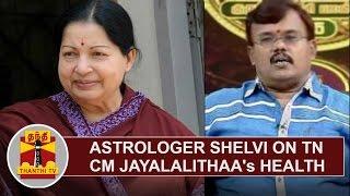 Astrologer Shelvi About Tamil Nadu Chief Minister Jayalalithaa's Health | Thanthi TV