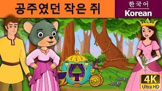 공주였던 작은 쥐 | 동화 | 잘 때 듣는 동화 | 만화 애니메이션 | 4K UHD | 한국 동화