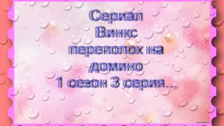сериал   винкс  переполох  на домино  3 серия
