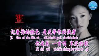 Họa Tâm [画心] – Trương Lương Dĩnh [张靓颖] (Karaoke - KTV)