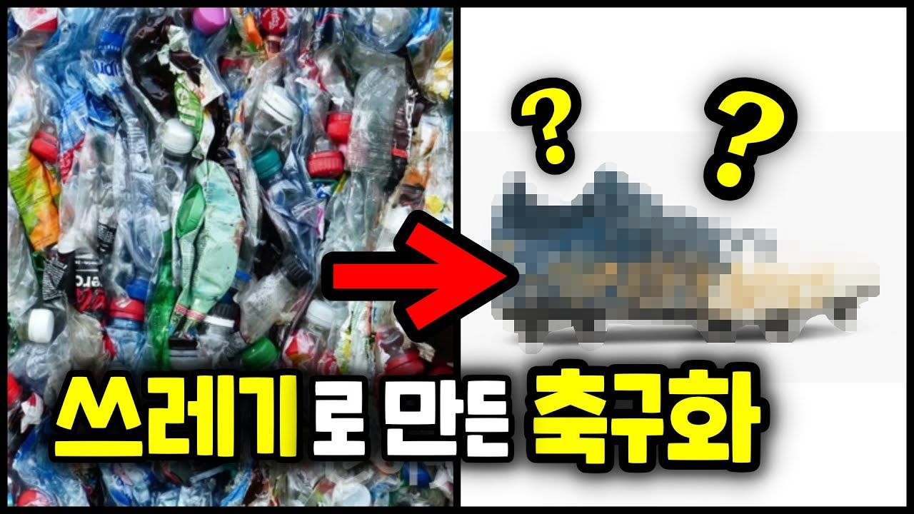 쓰레기로 만든 역대급 축구화 ㄷㄷ