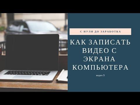 Как записать видео с экрана компьютера с помощью программы Camtasia Studio