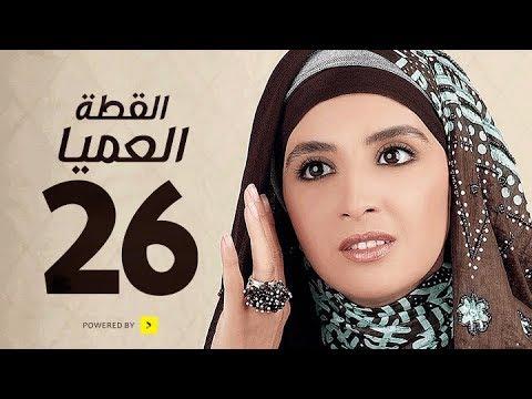 مسلسل القطة العميا - الحلقة السادسة والعشرون - بطولة حنان ترك - Alotta El3amia Series Episode 26