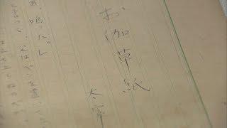 日本近代文学館(東京)は5日、作家太宰治(1909~48年)による短編集「...