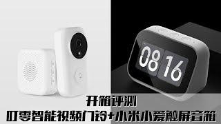 【梦龙君】叮零智能视频门铃+小米小爱触屏音箱 开箱评测