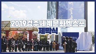 2019경주세계문화엑스포 제막식 현장