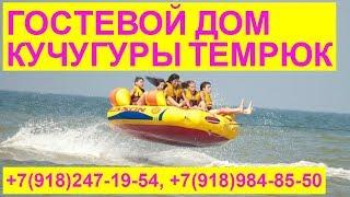 Снять жилье недорого в Кучугурах Темрюк Гостевой дом По Гагарина у моря