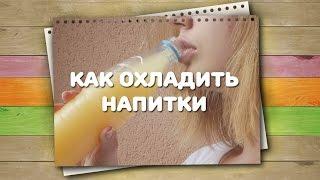 Как охладить напитки / Хитрости жизни