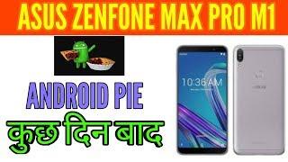 asus zenfone max pro m1 latest update date