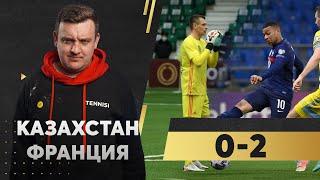 Казахстан Франция Мокин vs Мбаппе Как это было
