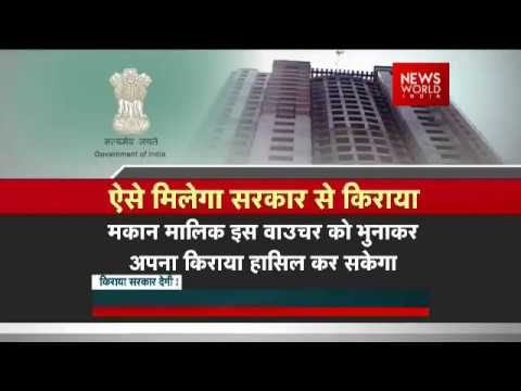 New Rental Housing Policy: Govt May Pay Rent For BPL In Smart Cities