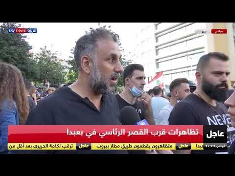 متظاهر لبناني: نطالب باستقالة، ثم محاسبة واسترداد أموال ومن ثم ترحيل من البلد  - نشر قبل 3 ساعة