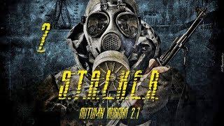 S.T.A.L.K.E.R. AUTUMN AURORA 2.1 #2